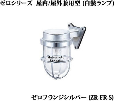 ZR-FR-S 松本船舶 ゼロシリーズマリンランプ ゼロフランジシルバー アウトドアポーチライト [白熱灯]