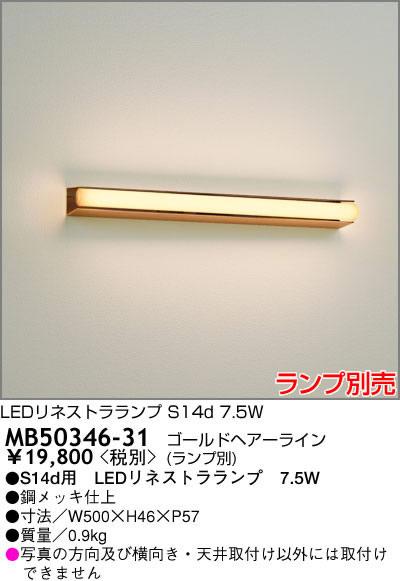 MB50346-31 マックスレイ LEDinestra LEDリネストラランプ ブラケット [S14d]