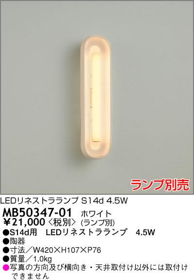 MB50347-01 マックスレイ LEDinestra LEDリネストラランプ ブラケット [S14d]