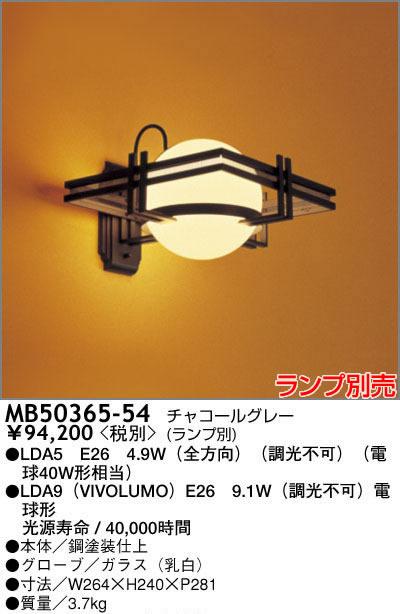 MB50365-54 マックスレイ NEW YORK LIGHT GALLERY ブラケット [E26][チャコールグレー]