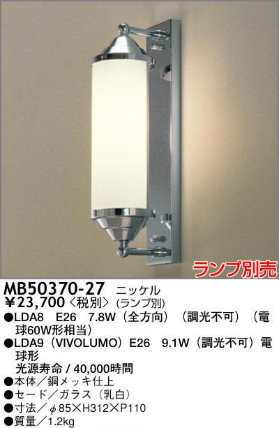 MB50370-27 マックスレイ NEW YORK LIGHT GALLERY ブラケット [E26][ニッケル]