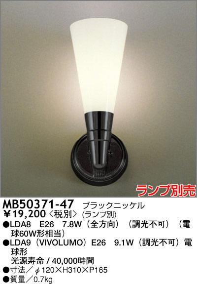 MB50371-47 マックスレイ NEW YORK LIGHT GALLERY ブラケット [E26][ブラックニッケル]