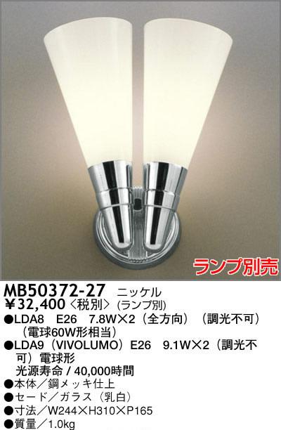 MB50372-27 マックスレイ NEW YORK LIGHT GALLERY ブラケット [E26][ニッケル]