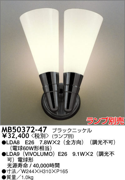 MB50372-47 マックスレイ NEW YORK LIGHT GALLERY ブラケット [E26][ブラックニッケル]