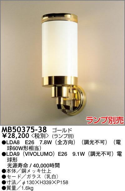MB50375-38 マックスレイ NEW YORK LIGHT GALLERY ブラケット [E26][ゴールド]
