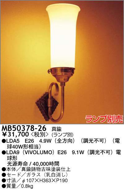 MB50378-26 マックスレイ NEW YORK LIGHT GALLERY ブラケット [E26][真鍮]