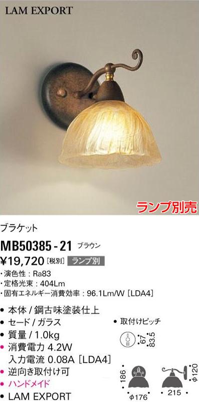 MB50385-21 マックスレイ LAM EXPORT 鋼塗装仕上 ブラケット [E17][ブラウン]
