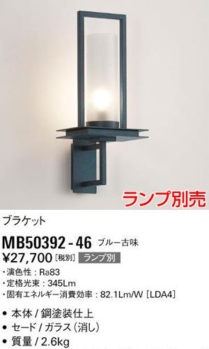 MB50392-46 マックスレイ 鋼塗装仕上 ブラケット [E17][ブルー古味]