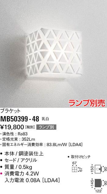 MB50399-48 マックスレイ アクリルセード ブラケット [E17][乳白]