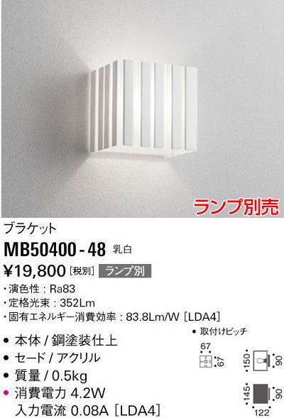 MB50400-48 マックスレイ アクリルセード ブラケット [E17][乳白]