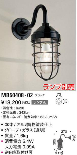 MB50408-02 マックスレイ マリンランプ ブラケット [E26][ブラック]