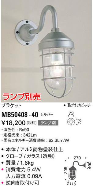 MB50408-40 マックスレイ マリンランプ ブラケット [E26][シルバー]