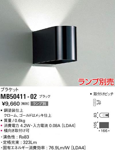 MB50411-02 マックスレイ ブラケット [E17][ブラック]