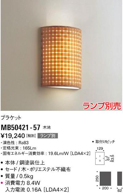 MB50421-57 マックスレイ 木地柄セード ブラケット [E17]