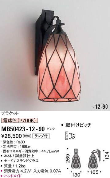 MB50423-12-90 マックスレイ ステンドグラス ブラケット [LED電球色][ピンク]