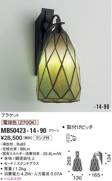 MB50423-14-90 マックスレイ ステンドグラス ブラケット [LED電球色][グリーン]