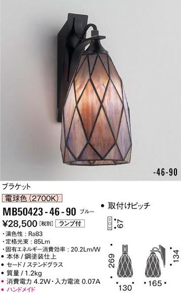 MB50423-46-90 マックスレイ ステンドグラス ブラケット [LED電球色][ブルー]