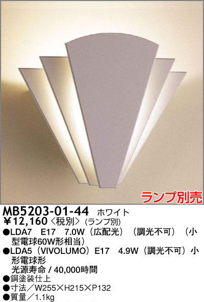 MB5203-01-44 マックスレイ ブラケット [E17][ホワイト]