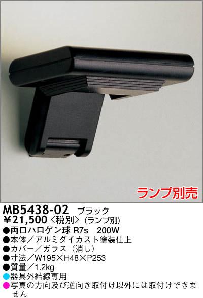 MB5438-02 マックスレイ ブラケット [R7s][ブラック]