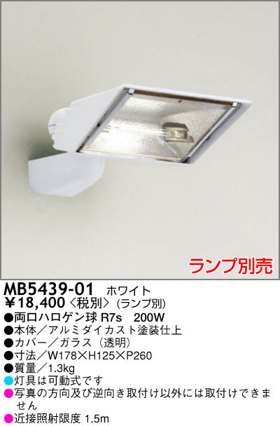 MB5439-01 マックスレイ ブラケット [R7s][ホワイト]