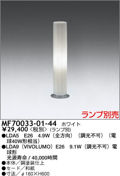 MF70033-01-44 マックスレイ 和紙セード フロアスタンド [E26]