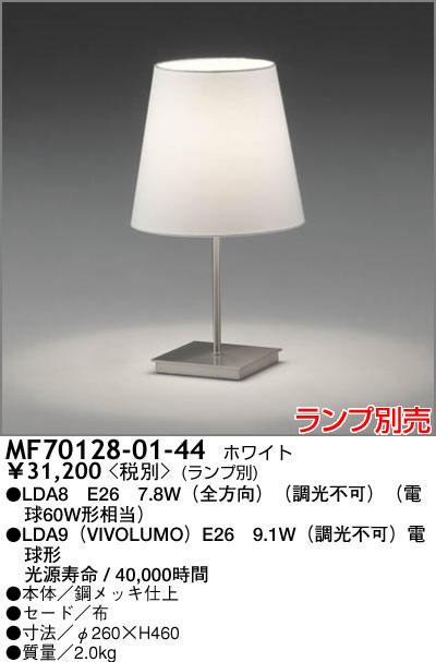 MF70128-01-44 マックスレイ 布セード テーブルスタンド [E26][ホワイト]