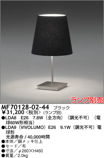 MF70128-02-44 マックスレイ 布セード テーブルスタンド [E26][ブラック]