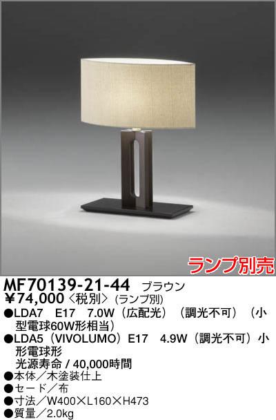 MF70139-21-44 マックスレイ 布セード テーブルスタンド [E17][ブラウン]