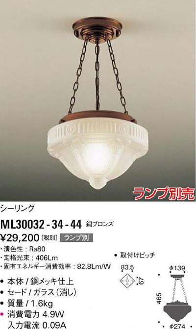 ML30032-34-44 マックスレイ ガラスセード チェーン吊ペンダント [E26][銅ブロンズ]
