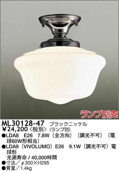 ML30128-47 マックスレイ NEW YORK LIGHT GALLERY シーリングライト [E26][ブラックニッケル]