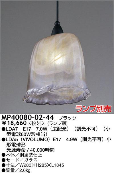 MP40080-02-44 マックスレイ ガラスセード コード吊ペンダント [E17]