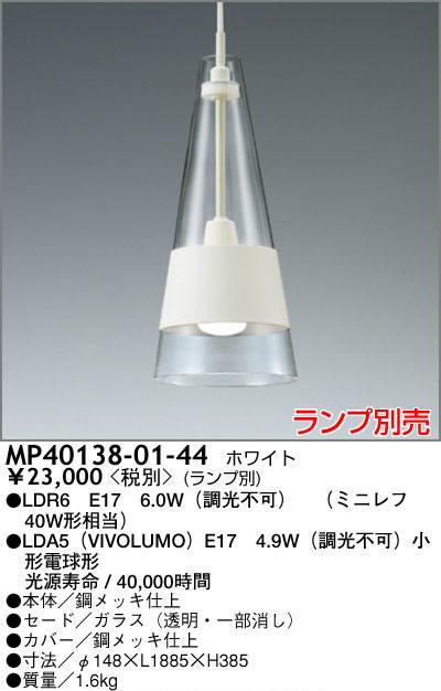 MP40138-01-44 マックスレイ ガラスセード コード吊ペンダント [E17][ホワイト]