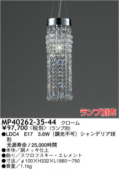MP40262-35-44 マックスレイ Swarovski CRYSTAL スワロフスキー・クリスタル ワイヤー吊ペンダント [E17]