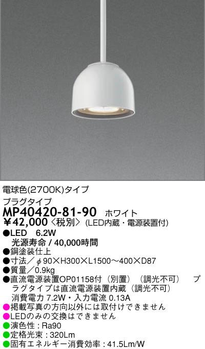 MP40420-81-90 マックスレイ プラグタイプコード吊ペンダント [LED電球色]