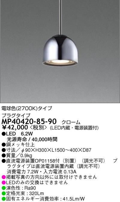 MP40420-85-90 マックスレイ プラグタイプコード吊ペンダント [LED電球色]