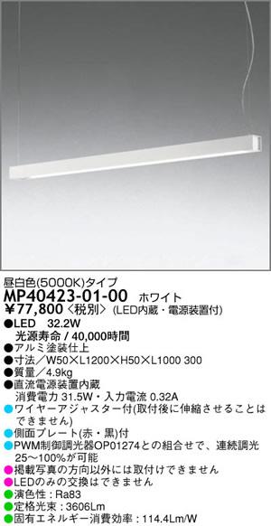 MP40423-01-00 マックスレイ ワイヤー吊ペンダント [LED昼白色]