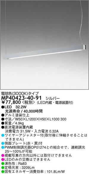 MP40423-40-91 マックスレイ ワイヤー吊ペンダント [LED電球色]