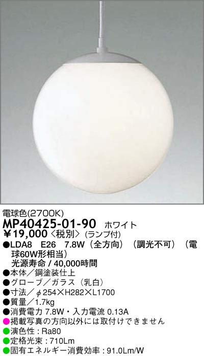 MP40425-01-90 マックスレイ 球体ガラスセード コード吊ペンダント [LED電球色][ホワイト]