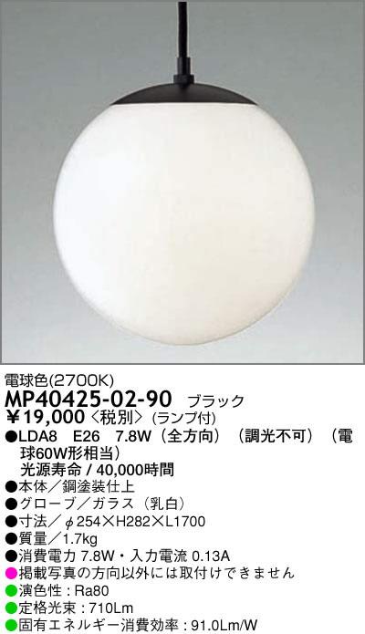 MP40425-02-90 マックスレイ 球体ガラスセード コード吊ペンダント [LED電球色][ブラック]