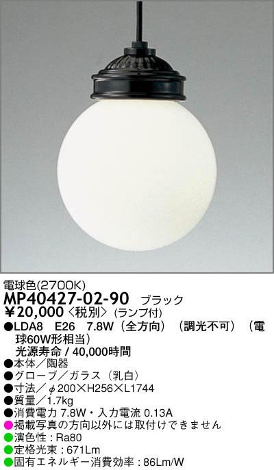 MP40427-02-90 マックスレイ 陶器飾り 球体ガラスセード コード吊ペンダント [LED電球色][ブラック]