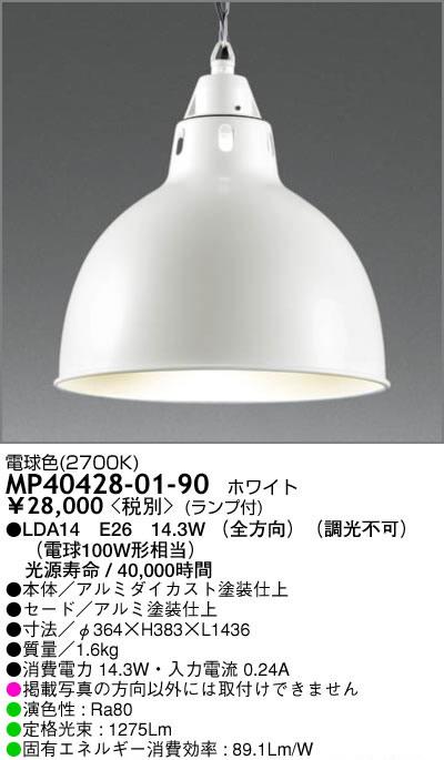MP40428-01-90 マックスレイ アルミセード チェーン吊ペンダント [LED電球色][ホワイト]
