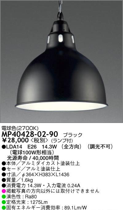 MP40428-02-90 マックスレイ アルミセード チェーン吊ペンダント [LED電球色][ブラック]