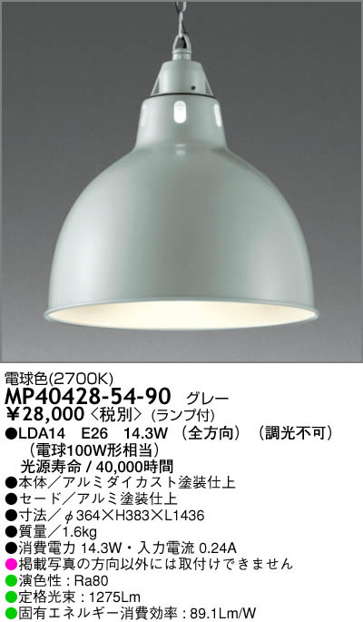 MP40428-54-90 マックスレイ アルミセード チェーン吊ペンダント [LED電球色][グレー]