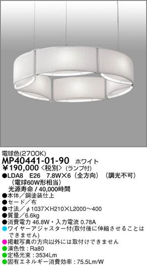 MP40441-01-90 マックスレイ 布セード ワイヤー吊ペンダント [LED電球色][ホワイト]