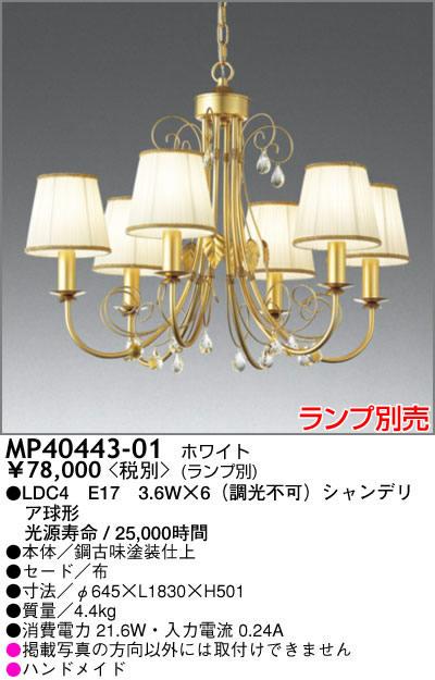 MP40443-01 マックスレイ 鋼古味塗装仕上 布セード チェーン吊シャンデリア [E17][ホワイト]