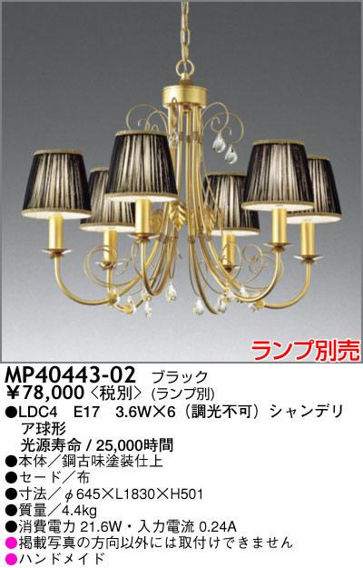 MP40443-02 マックスレイ 鋼古味塗装仕上 布セード チェーン吊シャンデリア [E17][ブラック]