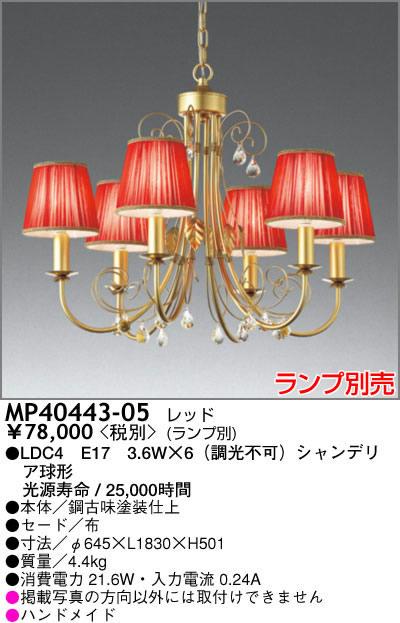 MP40443-05 マックスレイ 鋼古味塗装仕上 布セード チェーン吊シャンデリア [E17][レッド]