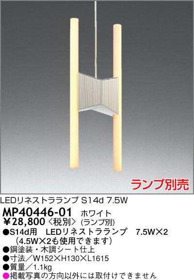 MP40446-01 マックスレイ LEDinestra LEDリネストラランプ コード吊ペンダント [S14d]