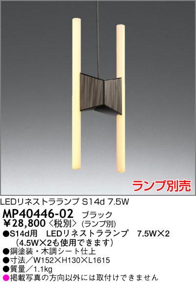 MP40446-02 マックスレイ LEDinestra LEDリネストラランプ コード吊ペンダント [S14d]