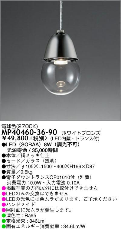 MP40460-36-90 マックスレイ SORAA LED MODULE コード吊ペンダント [LED電球色]